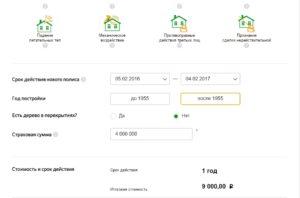 Страхование жизни для ипотеки сбербанк где дешевле отзывы