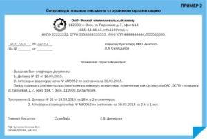 Письмо клиенту о подписании документов