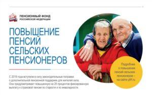Пенсионная реформа в 2020 для сельских жителей
