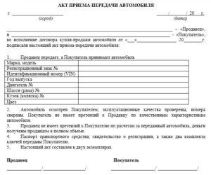 Акт приема передачи птс по договору залога