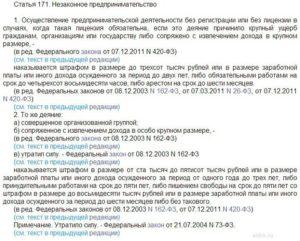 Незаконное предпринимательство москва сообщить