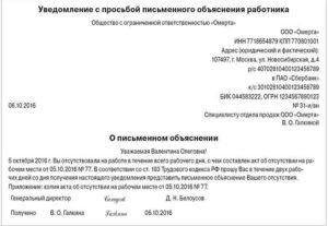 Сроки предоставления объяснительной записки тк рф