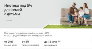 Рефинансирование ипотеки при рождении второго ребенка в 2020 году закон