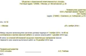 Письмо о переносе сроков выполнения работ из за погодных условий