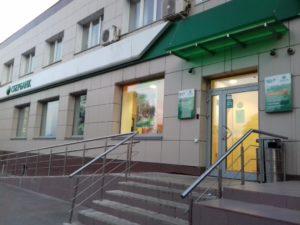 График работы сбербанка в пушкино