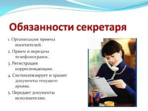 Обязанности помощника секретаря