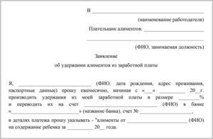 Добровольное заявление на алименты в бухгалтерию без соглашения