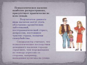 Психологическое насилие в семье ук