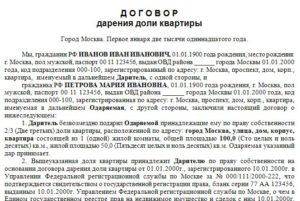 Дарственная на квартиру гр ажданину казахстана