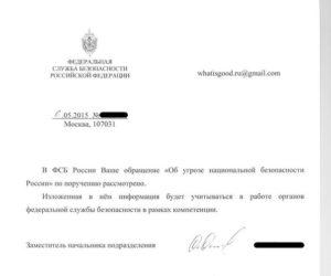 По контракту фсб адлере как подать заявку