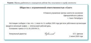 Письмо в администрацию тц о сокрвщении рабочего дня в праздники