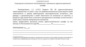 Отсрочка оплаты штрафа по административному правонарушению