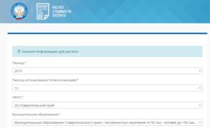 Калькулятор патента для ип в 2020 году онлайн калькулятор