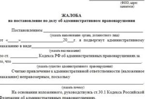 Образец жалобы в суд на постановление гибдд по дтп