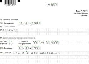 Как заполнить форму 15001 при ликвидации ликвидатором образец 2020 год