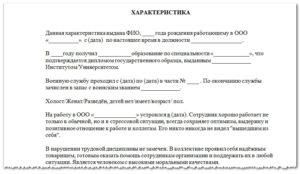 Как написать характеристику в суд с места учебы