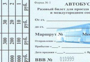 Детские билеты в автобусе до скольки