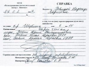 Какие документы подтверждают состав семьи