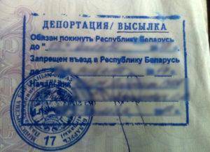 За что депортируют из беларуси