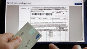 Как оплатить жкх без долгов