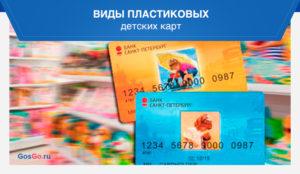 Социальная карта детская санкт петербург 2020