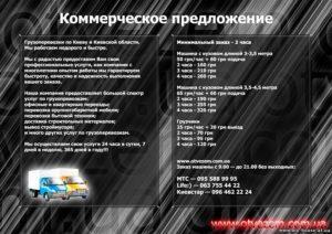 Коммерческое предложение образец услуги автосервиса