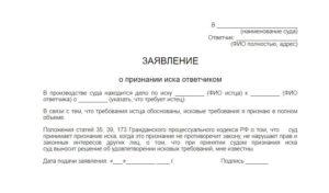 Заявление в суд о розыске ответчика образец