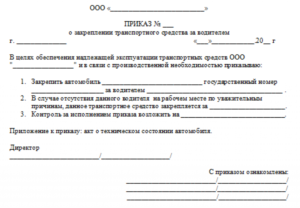 Образец приказа о передаче автомобиля при увольнении водителя