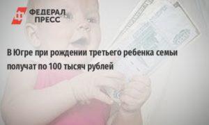 Правда ли что за 3 ребенка дают 100 тысяч