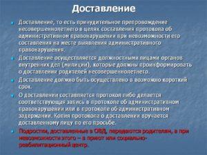 Доставление привод и административное задержание