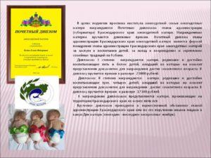 Пример характеристики на семью для награждения