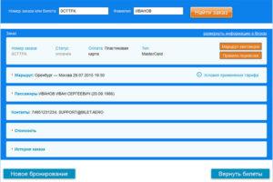 Проверить электронный билет на самолет по фамилии