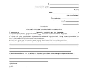Как написать рассрочку платежа штрафа в фас