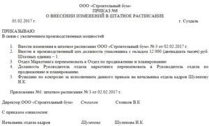 Образец приказа об изменении штатного расписания перевод в другое подразделение