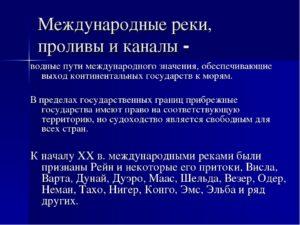 Правовой режим международных проливов и каналов