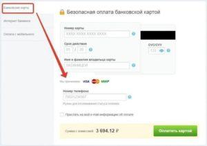 Как оплатить детский сад через тинькофф онлайн