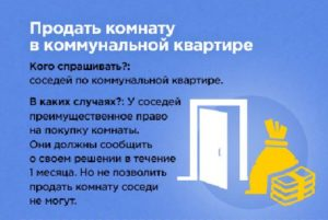 Преимущества неприватизированной комнаты в коммунальной квартире