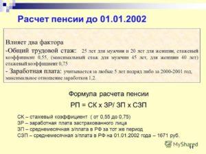 Можно ли пересчитать пенсию по старости начисленную восемь лет назад