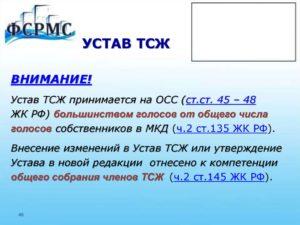 Закон о изменении устава тсж 2005