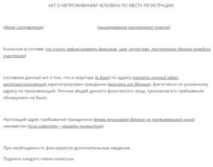 Акт о фактическом проживании образец украина