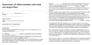 Как написать письмо в мосэнергосбыт образец