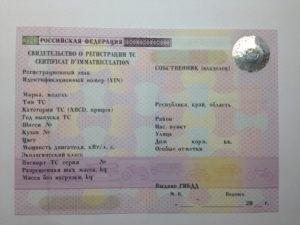 Свидетельство о регистрации тс номер где посмотреть
