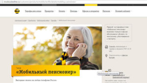 Тарифы мобильной связи для пенсионеров