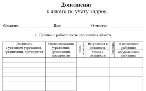 Анкета в личное дело образец