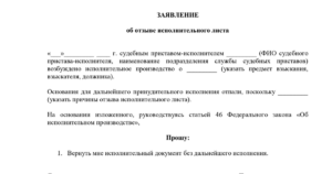 Образец заявления отзыв исполнительного документа