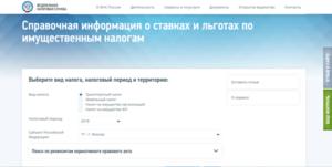 Земельный налог за 2020 год для юридических лиц москва