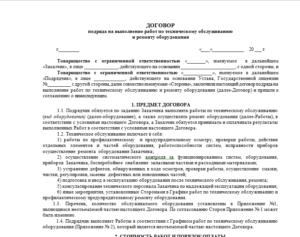 Договор оказания услуг по ремонту техники и оборудования