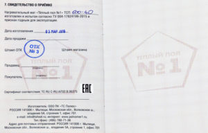 Можно ли подделать печать отк на паспорт станка