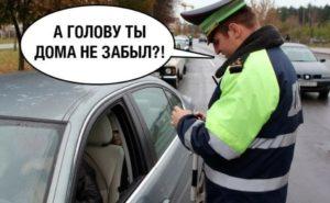 Забыл права и документы на машину дома что будет