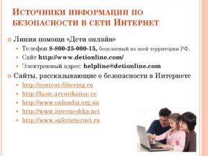 Закон по поводу безопасности в интернете